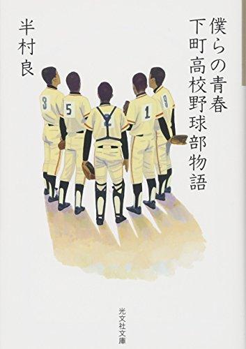 僕らの青春: 下町高校野球部物語 (光文社文庫)