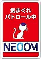 猫ステッカー 玄関 防水 シール「NECOM」110✕75mm おもしろ 猫グッズ 車 バイク ヘルメット パソコンに おしゃれ かわいい 面白いステッカー 日本製
