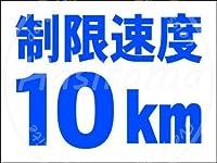 「制限速度10km」駐車場 看板メタルサインブリキプラーク頑丈レトロルック20 * 30 cm