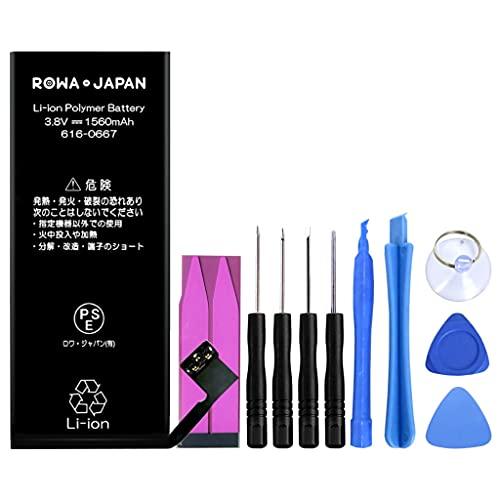 ロワジャパン 交換バッテリー iPhone 5C 5S 専用 616-0667
