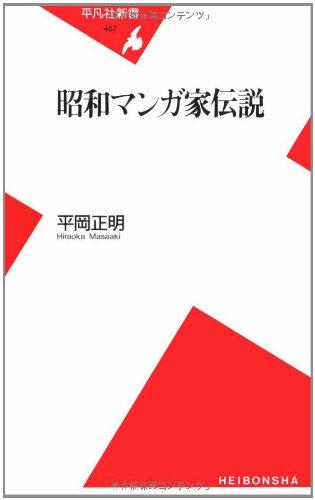 新書457昭和マンガ家伝説 (平凡社新書)