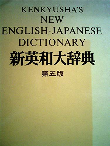 新英和大辞典 第五版 研究社 1980年の詳細を見る