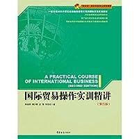 国际贸易操作实训精讲(第二版)(紧密结合贸易政策和惯例,集专业知识和方法、技术于一体的专业实训指导书)