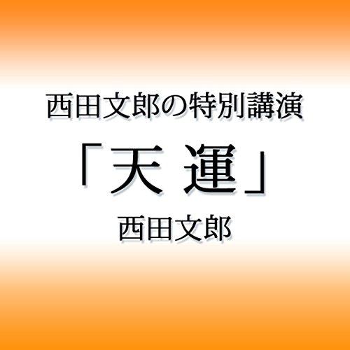『西田文郎の特別講演「天運」』のカバーアート