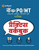 Bank PO/MT Pariksha - Practice Workbook (Old Edition)