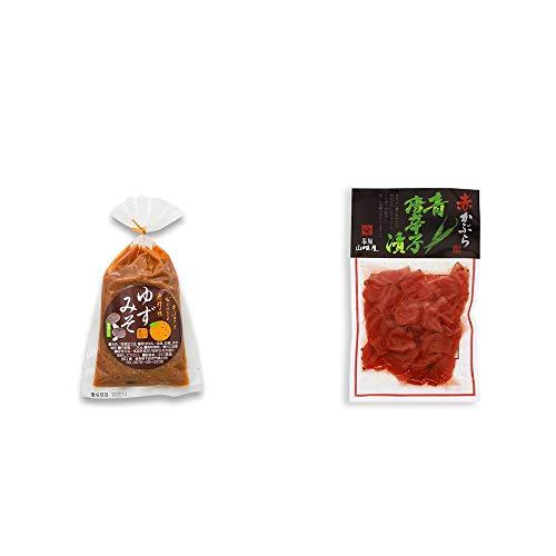 [2点セット] ゆずみそ(130g) ・飛騨山味屋 赤かぶら 青唐辛子漬(140g)