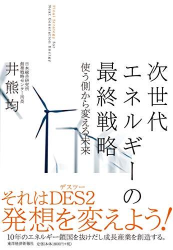 次世代エネルギーの最終戦略―使う側から変える未来の詳細を見る