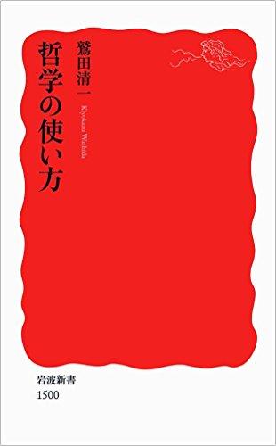哲学の使い方 (岩波新書)