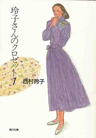 玲子さんのクロゼット〈1〉 (角川文庫)