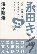 永田キング