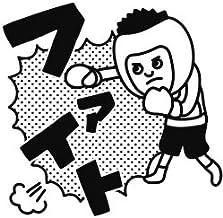 タイヨートマー 評価印 コメントゴム印(先生スタンプ) 30 ファイト