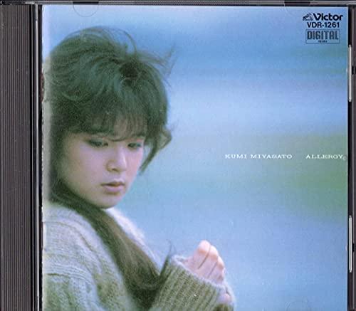 宮里久美「 アレルギー // Allergy メガゾーン23 」CD/86年