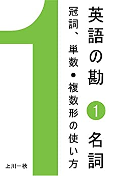 [上川一秋]の英語の勘1 名詞 冠詞、単数/複数形の使い方 (Nippondream.com)