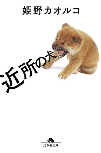 近所の犬 (幻冬舎文庫)