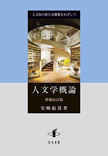 人文学概論(増補改訂版): 人文知の新たな構築をめざして