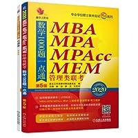 2020精点教材 MBA、MPA、MPAcc管理类联考数学1000题一点通 第5版 专业学位硕士联考