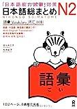 Nihongo So-Matome N2 Vocabulary (Japonais avec Notes en Anglais, Chinois, Coreen) - Édition Multilin