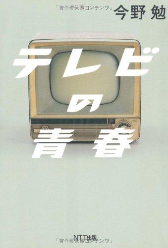 テレビの青春