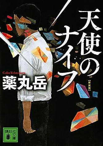 天使のナイフ 新装版 (講談社文庫)