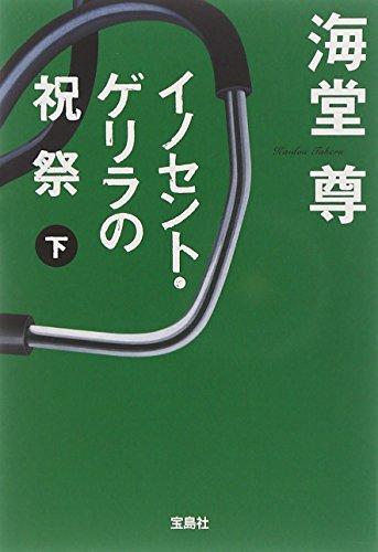 イノセント・ゲリラの祝祭 (下) (宝島社文庫 C か 1-8)