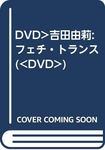 DVD>吉田由莉:フェチ・トランス (<DVD>)