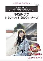 おひさまの雫【トランペット】(SOL-59)【伴奏音源CD付、ピアノ伴奏譜付】《ソロコンサートレパートリー》