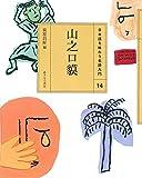 (14)山之口貘 (日本語を味わう名詩入門)