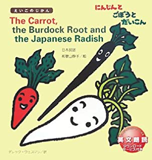 The Carrot,the Burdock Root and the Japanese Radish―にんじんとごぼうとだいこん (えいごのじかん)