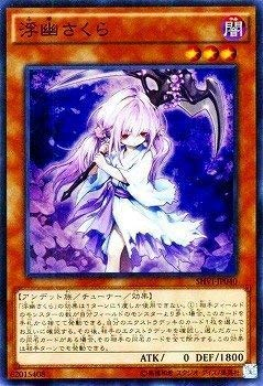 遊戯王/第9期/8弾/SHVI-JP040SR 浮幽さくら【スーパーレア】