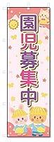 のぼり旗 園児募集中 (W600×H1800)保育園5-17206