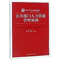公共部门人力资源管理案例(新编21世纪公共管理系列教材)/公共组织与人力资源管理系列