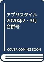 アプリスタイル2020年2・3月合併号