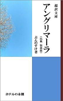 [ぶんのすけ, 風木 一人]の超訳文庫アングリマーラ (ホテルの本棚)