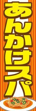 のぼり旗スタジオ のぼり旗 あんかけスパゲッティ006 通常サイズ H1800mm×W600mm