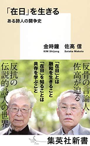 「在日」を生きる ある詩人の闘争史 (集英社新書)