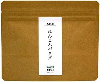 野菜の力 れんこんパウダー 50g 無添加 野菜パウダー 国産(九州産)