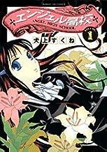 エンジェル高校 1 (サンデーGXコミックス)