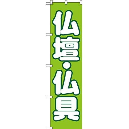 のぼり旗 仏壇・仏具 No.YNS-2224 (三巻縫製 補強済み)