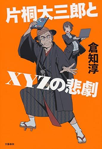 片桐大三郎とXYZの悲劇の詳細を見る