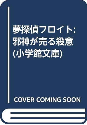 夢探偵フロイト: 邪神が売る殺意 (小学館文庫)