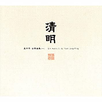 Qin Music (1)