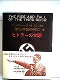 第三帝国の興亡〈第1巻〉ヒトラーの台頭 (1961年)