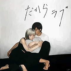 美的計画「だからラブ feat.相沢&映秀。」のCDジャケット