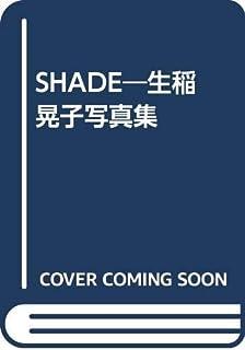 SHADE—生稲晃子写真集