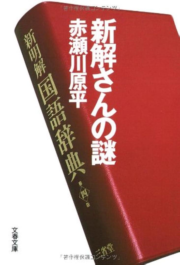 覚えているみすぼらしいリンケージ新解さんの謎 (文春文庫)