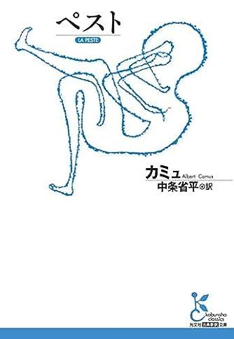 ペスト (光文社古典新訳文庫)