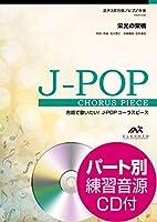 EMG3-0248 合唱J-POP 混声3部合唱/ピアノ伴奏 栄光の架橋(ゆず) (合唱で歌いたい!JーPOPコーラスピース)