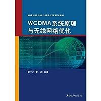 WCDMA系统原理与无线网络优化