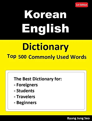 Korean English Dictionary Top 500 Commonly Used Words: Dictionary for Foreigners, Students, Travelers and Beginners (English Edition)
