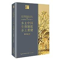 乡土中国生育制度乡土重建(长江人文馆)